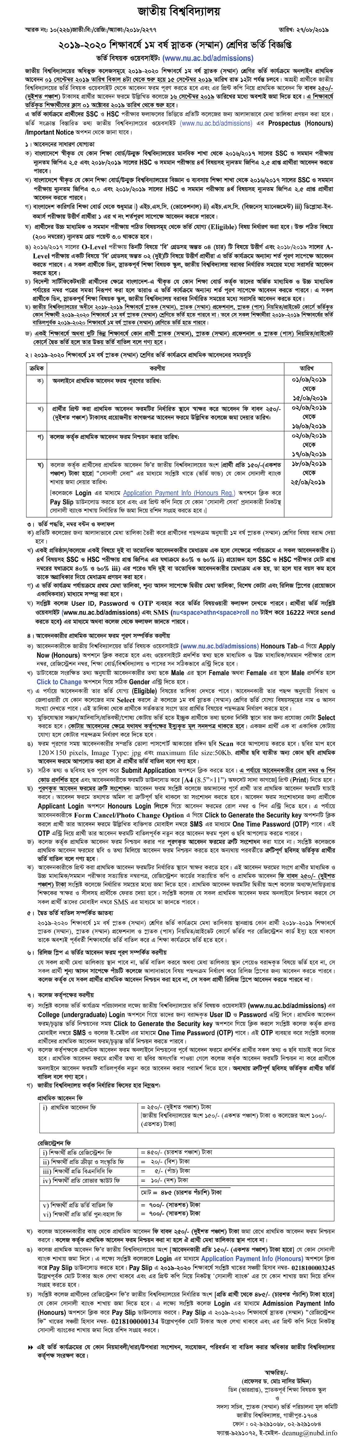 National University admission circular 2019