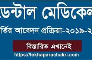 Dental Medical admission Circular
