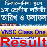 viqarunnisa class 1 lottery date & result