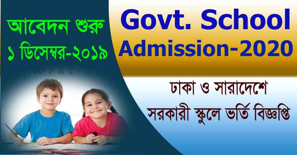 govt high school admission 2020