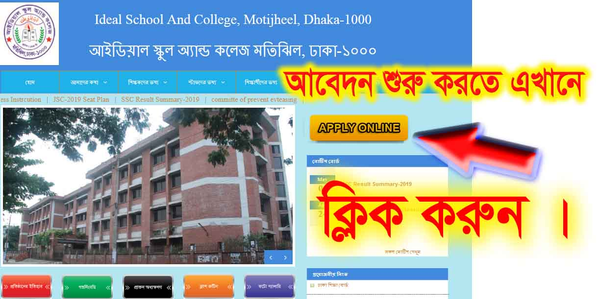 Ideal school & college