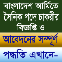 army sainik job circular