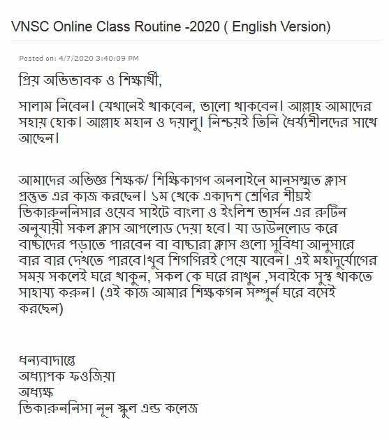 vnsc english version online class routine notice