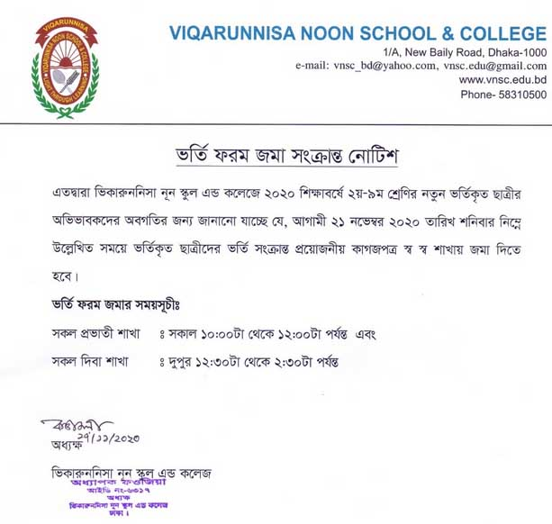 Vnsc class two to nine admission form submit notice