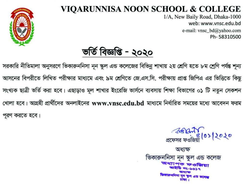 viqarun nisa noon school admission 2020