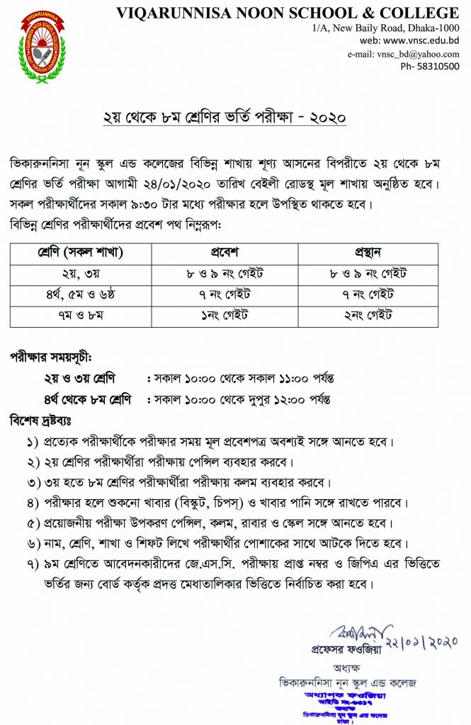 class 2-9 admission date