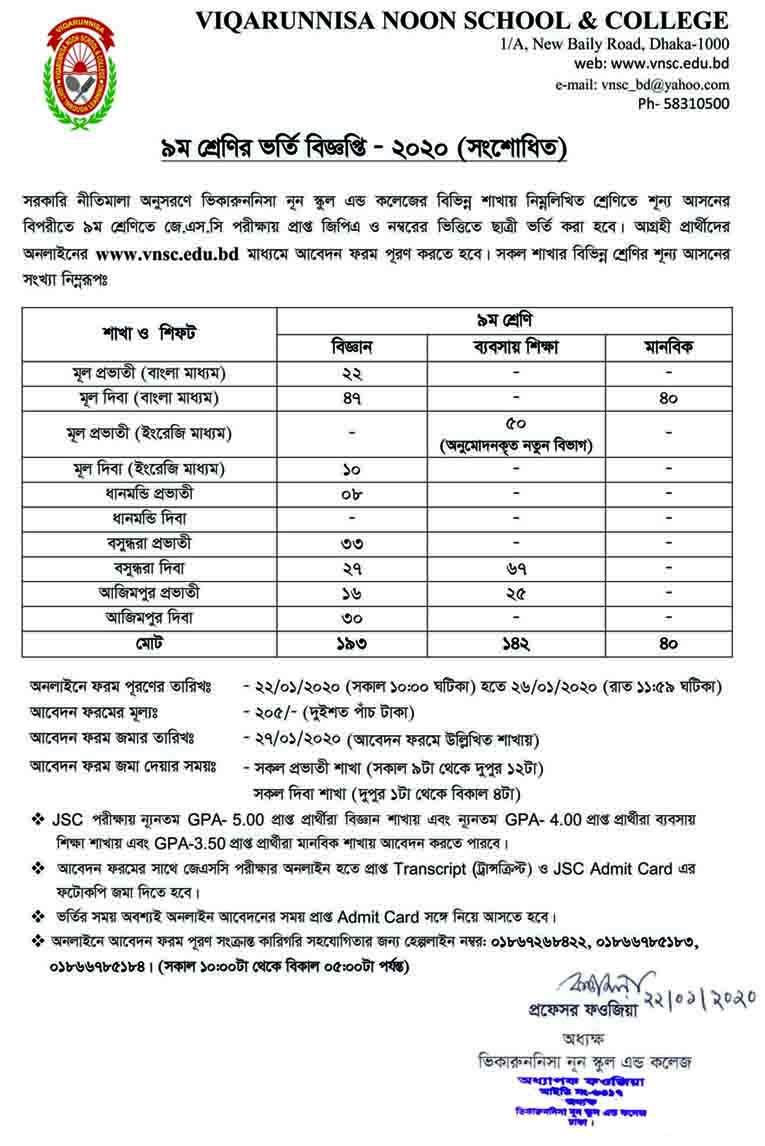 class nine admission notice