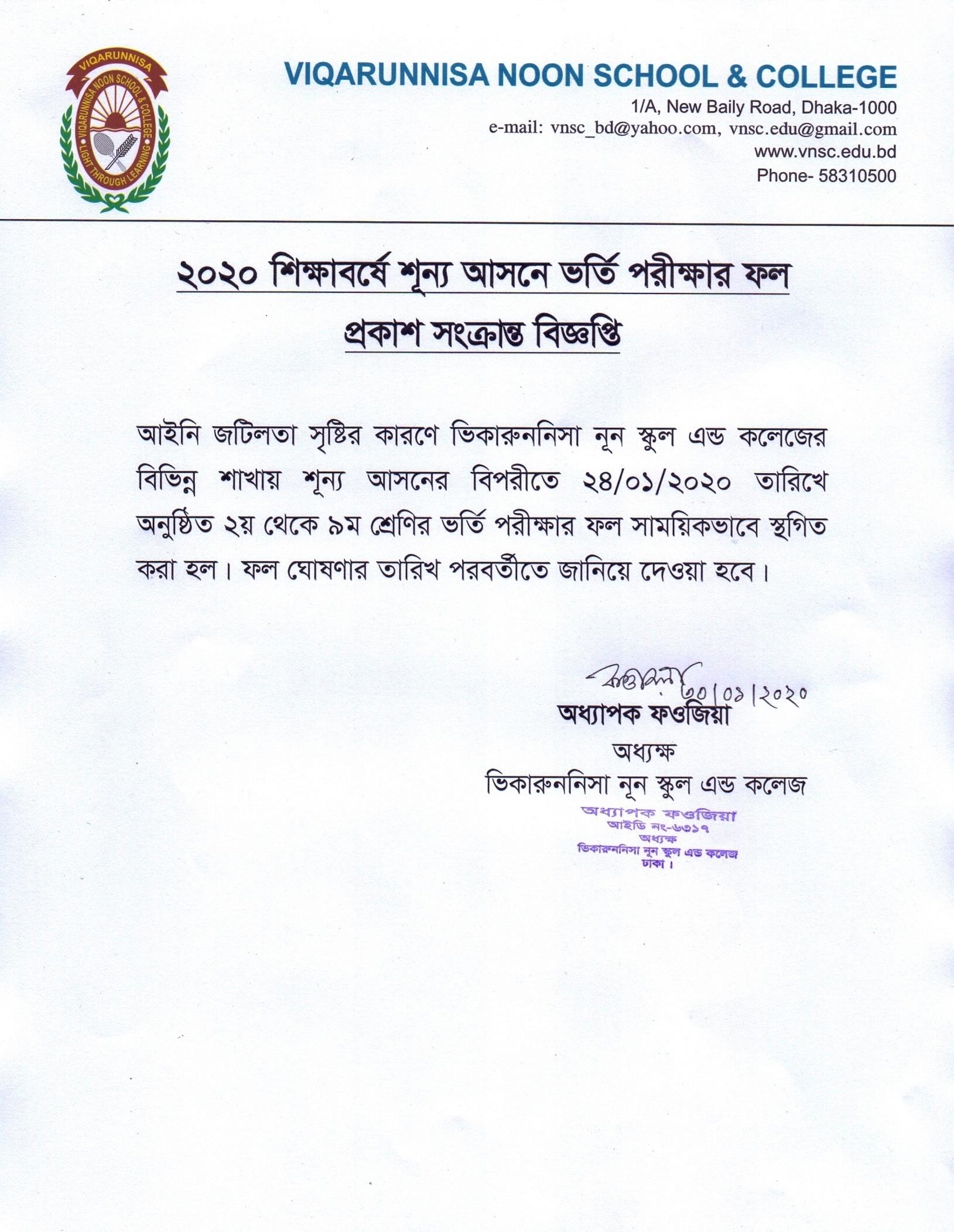 viqarunnisa noon school admission result notice