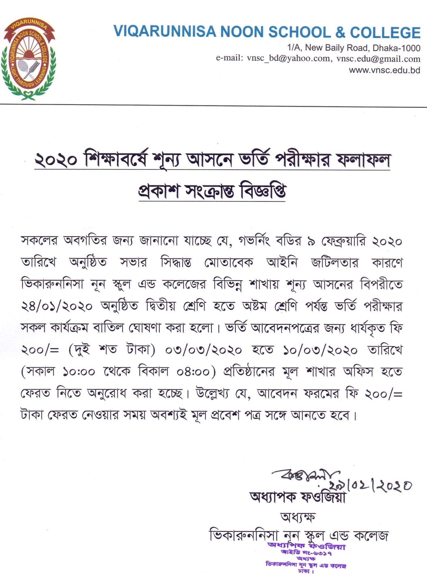 vnsc admission final notice