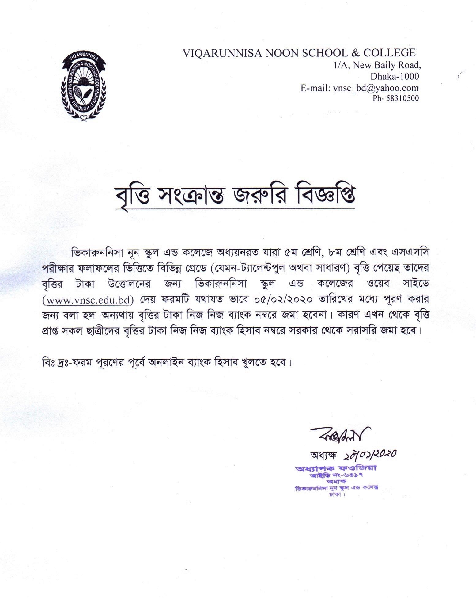 vnsc scholarship notice 2020