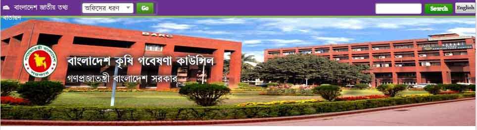 Bangladesh Agriculture job circular 2020
