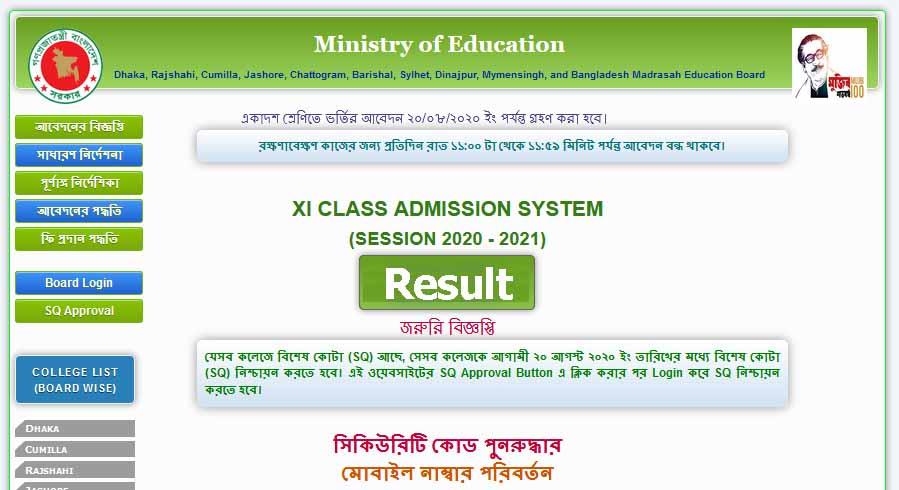 hsc admission result 2020