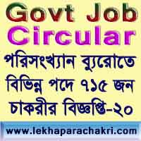 bangladesh bureau of statistics govt job circular 2020