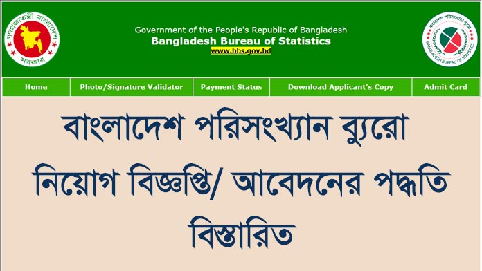 bangladesh buureau of statistics govt job circular 2020