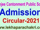 adamjee cantonment public school admission circular