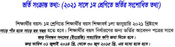 holy cross school class admission notice