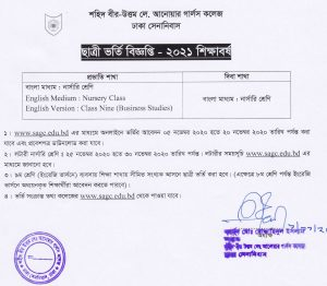 shaheed anware school class one admission circular 2021
