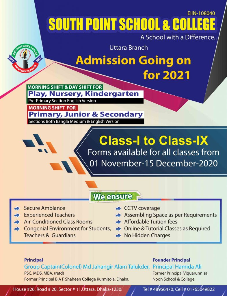 dhaka residential model college admission circular 2021