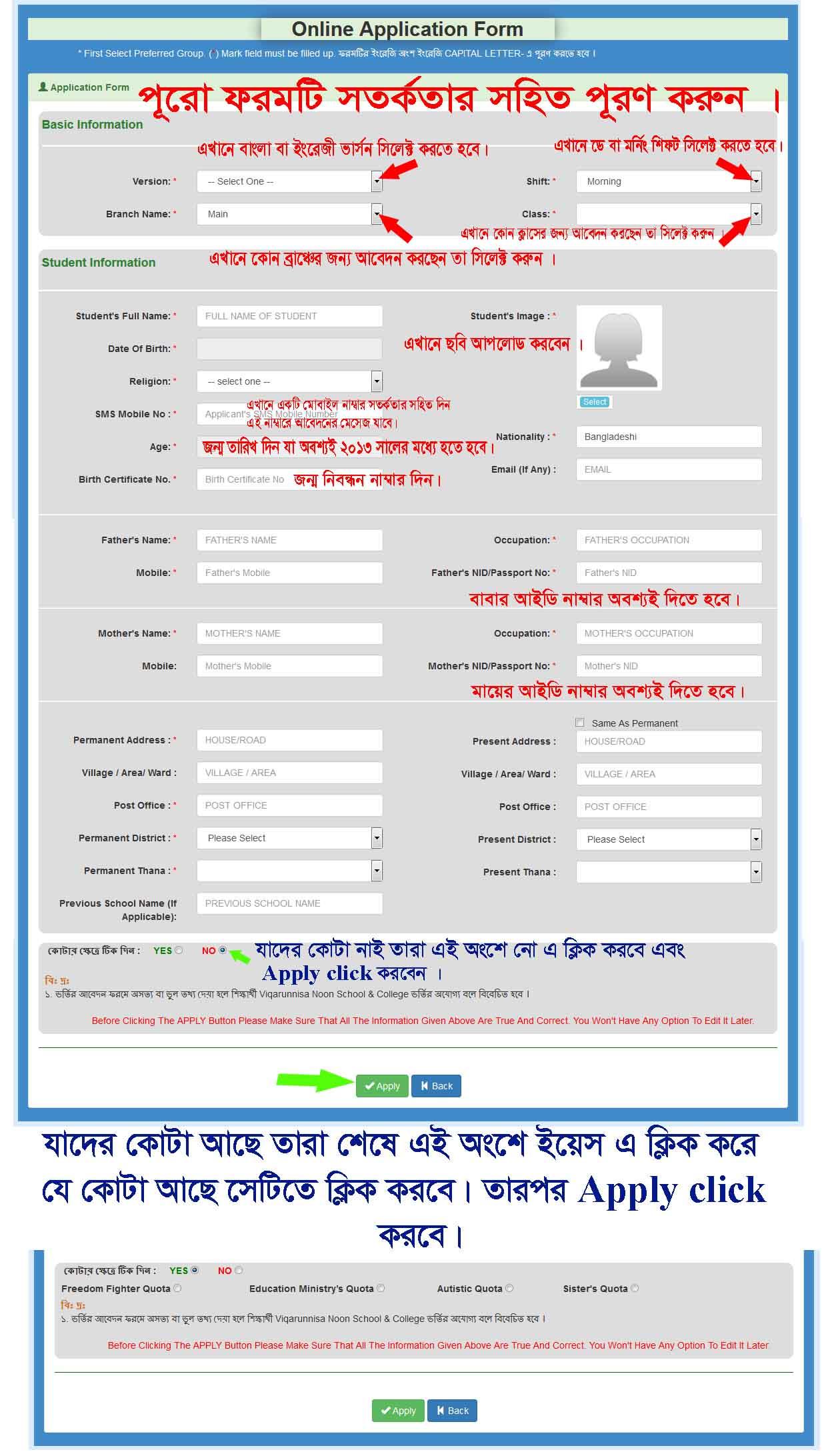 viqarun nisa noon school total form