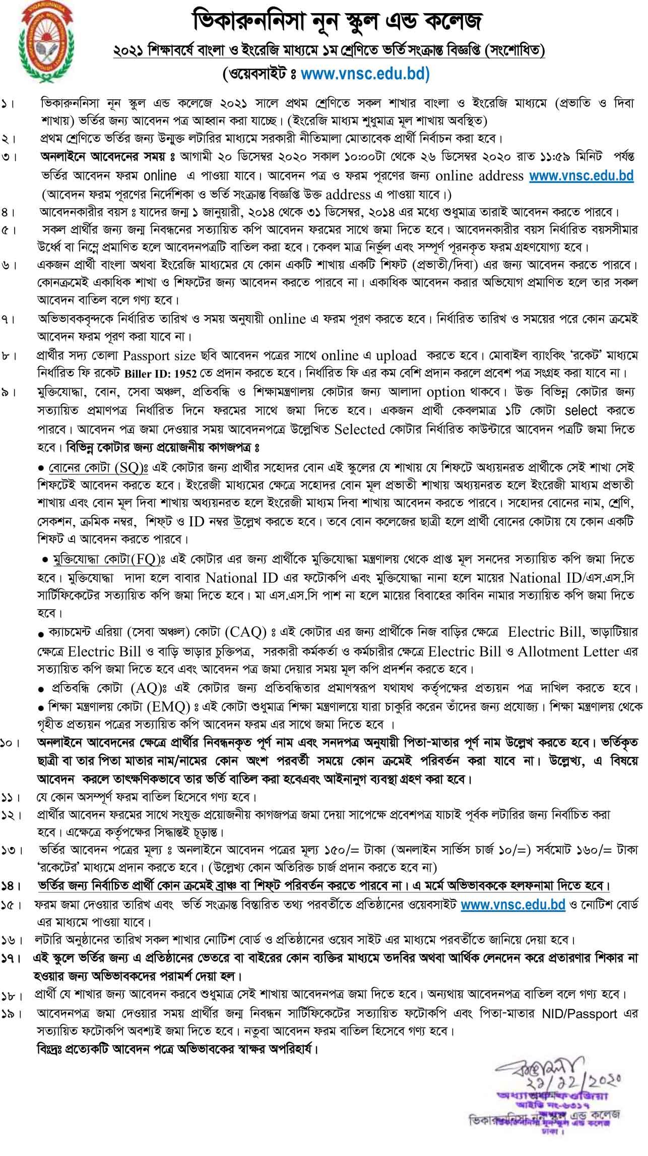 viqarunnisa noon school class admission circular 2021