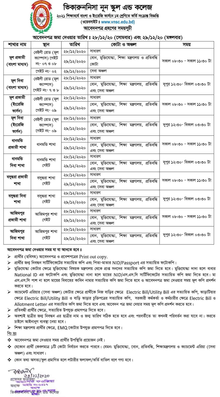 viqarunnisa noon school class one form submit date