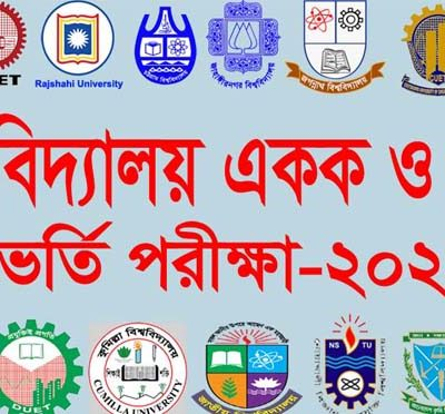 all public university admission 2021